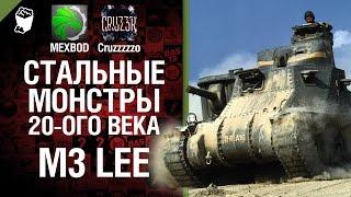 Стальные монстры 20-ого века №9 - M3 Lee - От MEXBOD и Cruzzzzzo