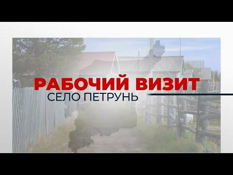 Рабочий визит Петрунь 07 06 2021
