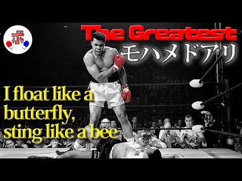 """ボクシングの象徴と呼べる存在、""""the Greatest""""モハメドアリの魅力を紹介!【伝説】"""