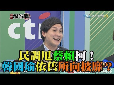 《新聞深喉嚨》精彩片段 民調甩蔡賴柯!韓國瑜依舊所向披靡?