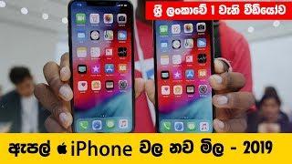 ඇපල් iPhone වල නව මිල - 2019 | Apple Phone Price in Sri lanka -2019