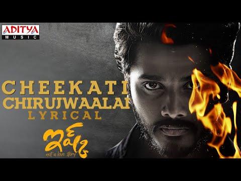 Lyrical video song 'Cheekati Chirujwaalai' from Ishq ft. Teja Sajja, Priya Varrier