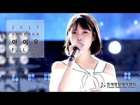 [2017 아카라카] 아이유 - Full ver. [Full HD]