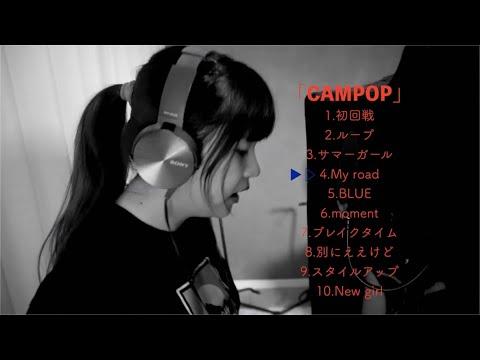 【Trailer movie】album「CAMPOP」みのべありさ 制作風景&トレーラームービー