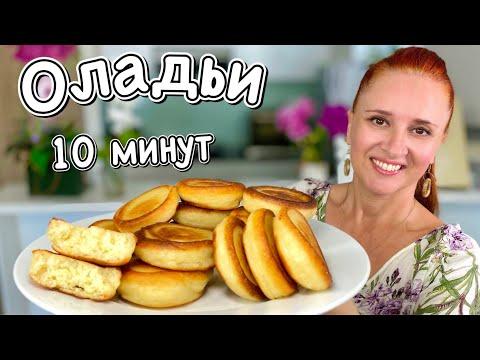 ОЛАДЬИ ПЫШКИ как пончики без дрожжей за 10 минут Пышные воздушные не опадают Люда Изи Кук оладьи
