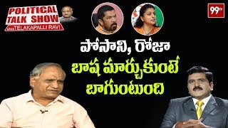 Telakapalli Ravi Comments on Roja and Posani Krishna Mural..