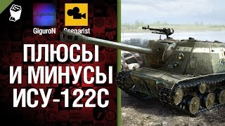Плюсы и минусы: ИСУ-122С - Выпуск №4 - от GiguroN и Scenarist
