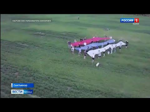 В столице Коми прошла патриотическая акция ко Дню флага России