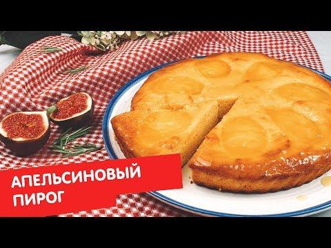 Апельсиновый пирог | Без глютена