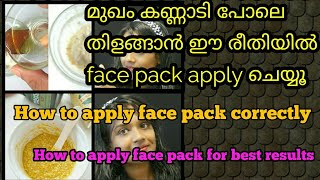 How to apply face pack for best result||how to get glass skin naturally at home||Malayalam