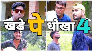 KHADA PA DHOKA 4 || Desi Panchayat || Kalu And T2 || New Video || Entertainment ||