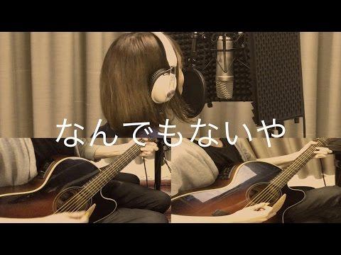 なんでもないや-acoustic cover-