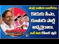 CM KCR Master Plan To Go To National Politics!