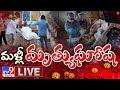 మళ్ళీ మృత్యు ఘోష LIVE    Coronavirus Cases In India - TV9 Digital