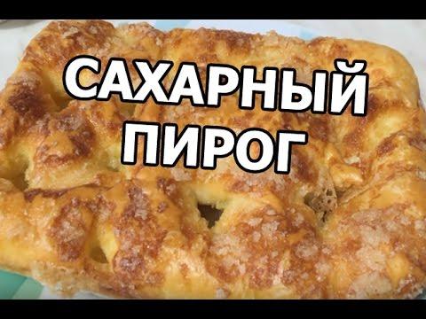 Сахарный пирог на сдобном тесте
