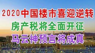 """中国房地产楼市专家豪言:房产证将""""名存实亡"""",2020年房价将出人意料,20年后房子是负资产。中国房地产楼市2019 中国经济泡沫下房地产楼市的危机和走向,中国房价还会涨吗?中国房价什么时候下跌?"""