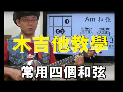 [可樂樂器] 木吉他教學 5 四常用和弦  指法T1213121  歡樂年華  教學 影片