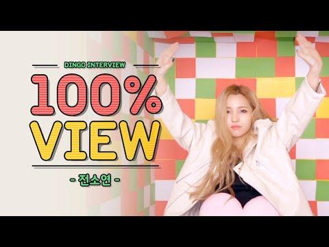 [100%VIEW] 전소연 (G)I-DLE((여자)아이들) 인터뷰 interview