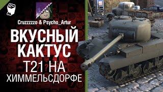 Вкусный кактус №3: T21 на Химмельсдорфе - От Psycho_Artur и Cruzzzzzo [World of Tanks]