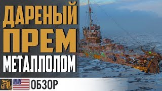Превью: Эсминец Hill - облом по полной ⚓ World of Warships