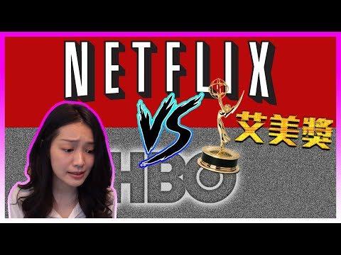 Netflix破天荒擊敗HBO! 權力遊戲強勢回歸 | 艾美獎焦點報 | 美劇吃飽飽