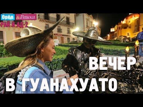 Гуанахуато — город-праздник!  Орёл и Решка. Рай и Ад-2