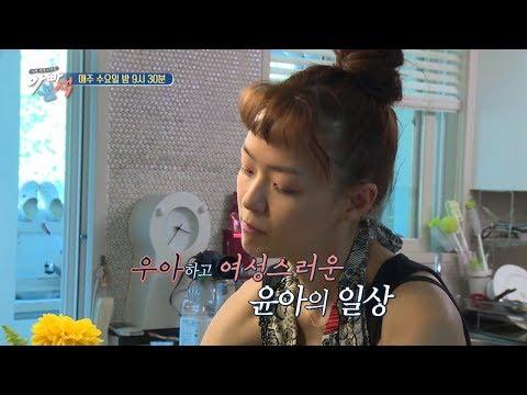 [선공개] 여자여자한 김윤아의 사생활! 자우림 카리스마 잠시 안녕~_아빠본색 52회_170705 / 채널A 아빠본색