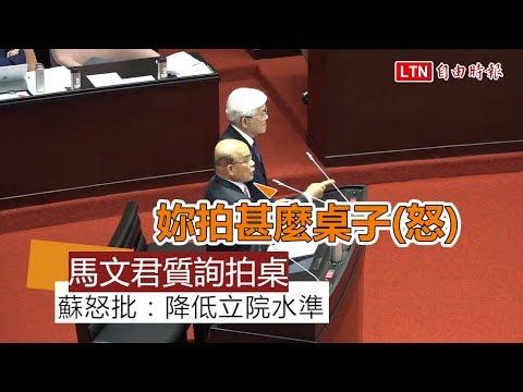 馬文君質詢拍桌 蘇揆怒批:降低立院、國民黨立委水準
