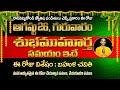 ఆగష్టు 26 గురువారం శుభముహుర్త సమయం ఇదే..!! SRavana GuRuvaram  Panchangam in Telugu 2021
