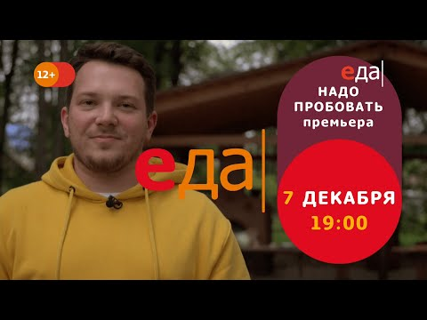 Премьера | «Надо пробовать» на телеканале «Еда»