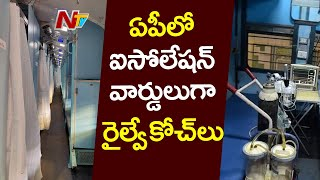 Railway coaches turn into isolation wards in AP as Covid c..