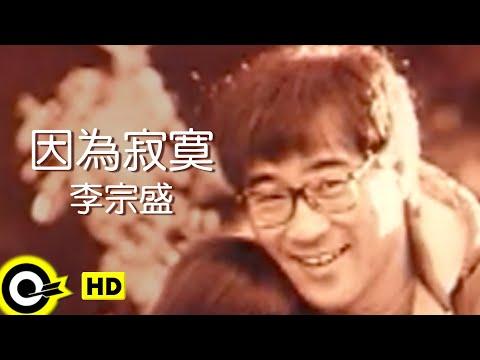 李宗盛-因為寂寞 (官方完整版MV)
