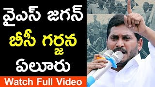 YSRCP 'BC Garjana' Meeting at Eluru- Live..