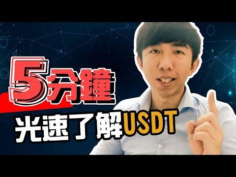 【羅賓的加密貨幣小教室】五分鐘內快速搞懂USDT(穩定幣 泰達幣) 虛擬貨幣市場的萬用避險工具