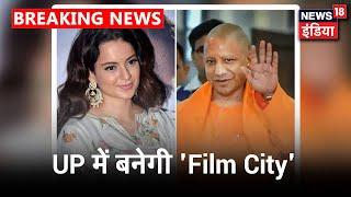 Mumbai के लिए चुनौती बनेगी UP की 'Film City', CM Yogi फ़िल्मी हस्तियों संग करेंगे बैठक