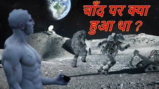 चाँद पर जाने से क्यो डरता है अमेरिका ?