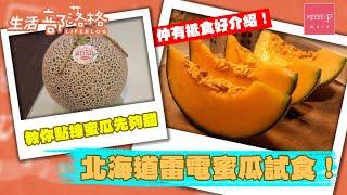 北海道雷電蜜瓜試食! 教你點揀蜜瓜先夠甜?仲有抵食好介紹!