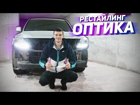ДЕЛАЮ РЕСТАЙЛИНГ НА LEXUS LX570