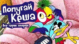Попугай Кеша - Все серии подряд | Russian cartoon animation movie
