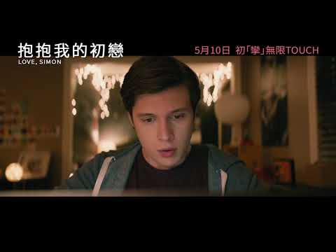 Love, Simon HK 1st Trailer