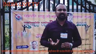 CSJMU KANPUR 2018 YOUTH FESTIVAL COVER STORY BY - AAKASH KUMAR - INDIA LIVE TV