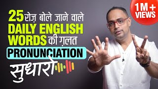25 Mispronounced Daily English Words | Improve English Pronunciation | Learn to Pronounce Correctly.