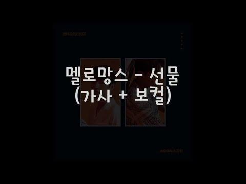 멜로망스 - 선물 (가사 + 1시간 반복 듣기) MeloMance - Gift