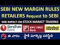 bandhan bank stock, Idfc First Bank STOCK, SEBI NEW MARGI RULES, POLYPLEX STOCK