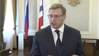 Глава Омской области Александр Бурков обратился к жителям региона с просьбой прислушаться к требованиям вынужденного карантина