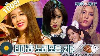 [#가수모음zip] 티아라 노래모음zip | T-ara STAGE COMPILATION | KBS방송