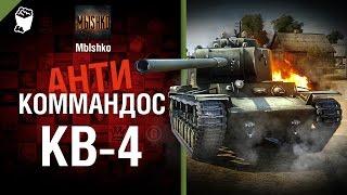 КВ-4 - Антикоммандос №22 - от Mblshko