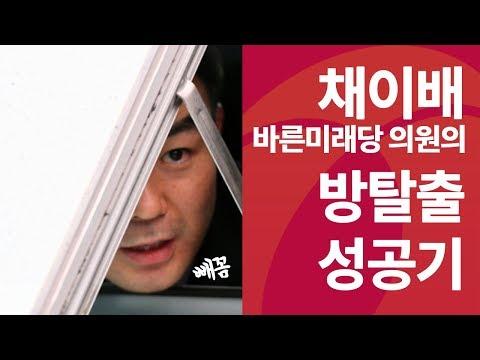 '6시간 감금'… 결국 방탈출 성공한 채이배 바른미래당 ...