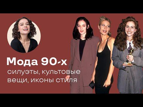 Мода 90-х: Силуэты, Культовые Вещи, Иконы Стиля!