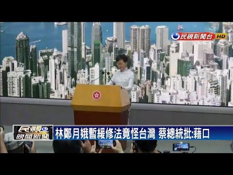林鄭月娥稱暫緩逃犯條例因台灣 蔡總統:藉口-民視新聞